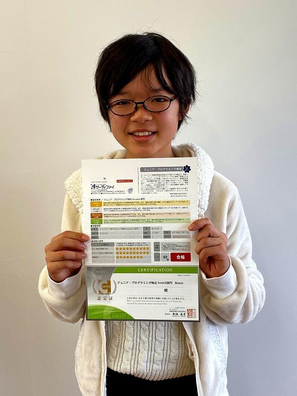 小学5年生、ジュニアプログラミング検定3級合格!