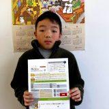 小学4年生、ついにジュニアプログラミング検定1級に合格!