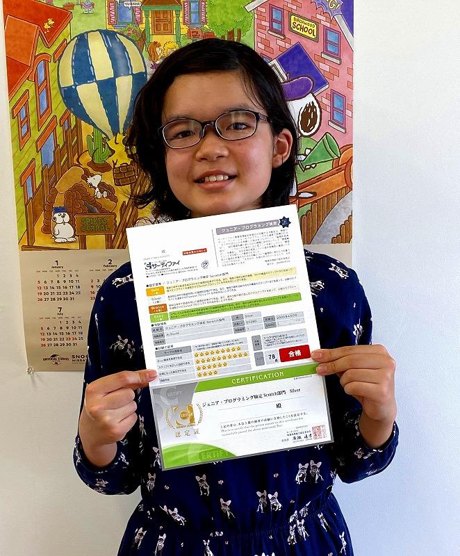 小学6年生、ジュニアプログラミング検定2級合格!