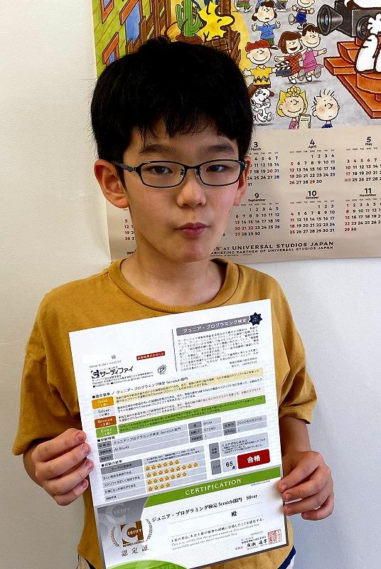 小学5年生、ジュニアプログラミング検定2級合格!