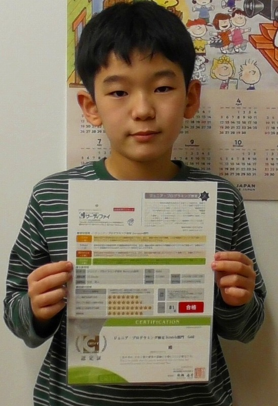 小学5年生、ジュニアプログラミング検定1級合格