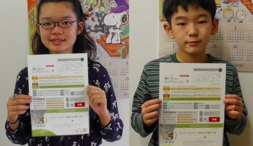 ジュニアプログラミング検定1級、2名合格です!