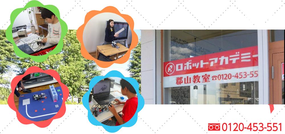 ロボットアカデミー郡山教室 4月生募集中!