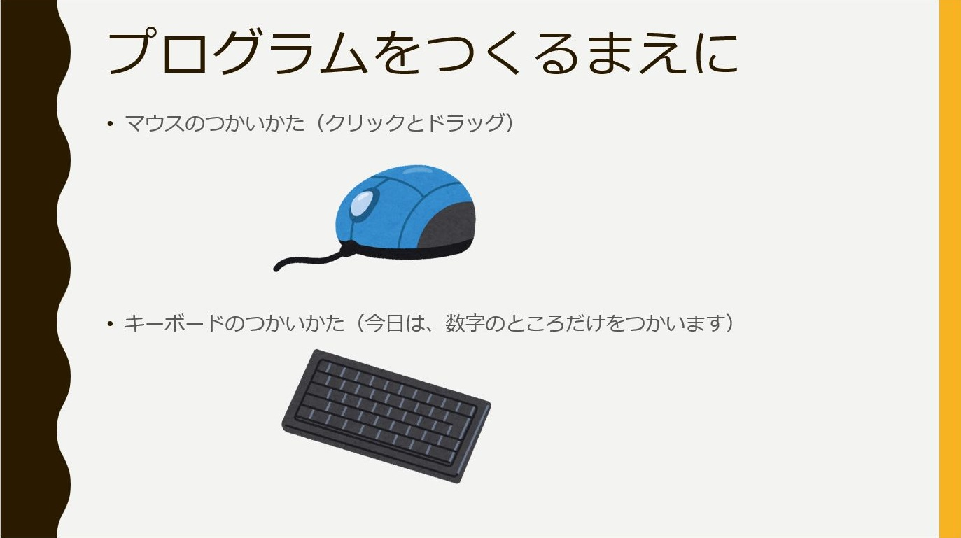 プログラムを作る前に、マウスの使い方