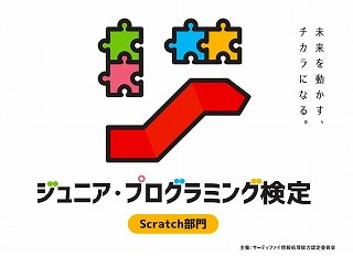 ジュニア・プログラミング検定ロゴ
